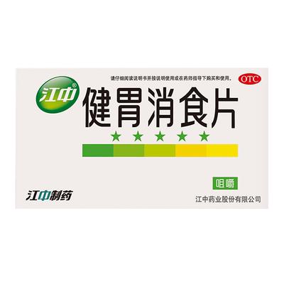 江中牌健胃消食片64片肠胃消化不良大人儿童小儿胃病胃药调理正品