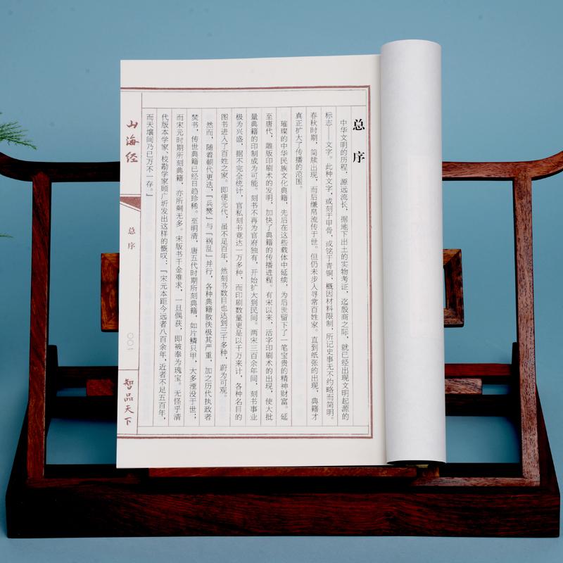 三海經山經海經中國古代地理圖書 青少年學生文白對照圖文版 注釋白話圖文珍藏版 譯文 全套原文 卷 4 開 16 純手工線裝 山海經