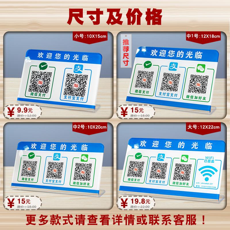 定制二维码支付牌微信收付款码收钱贴纸定做亚克力立牌标识牌摆台