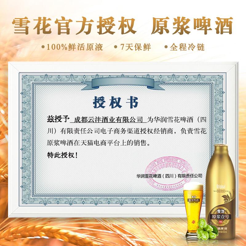 瓶装 2 950ml 黄啤酒 鲜啤 扎啤 生啤 原浆啤酒 雪花原浆壹号啤酒