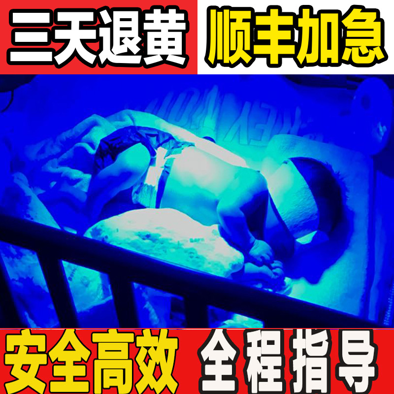 儿小儿家用检测仪加急 婴儿蓝光灯宝宝去照蓝光机蓝光仪器新生