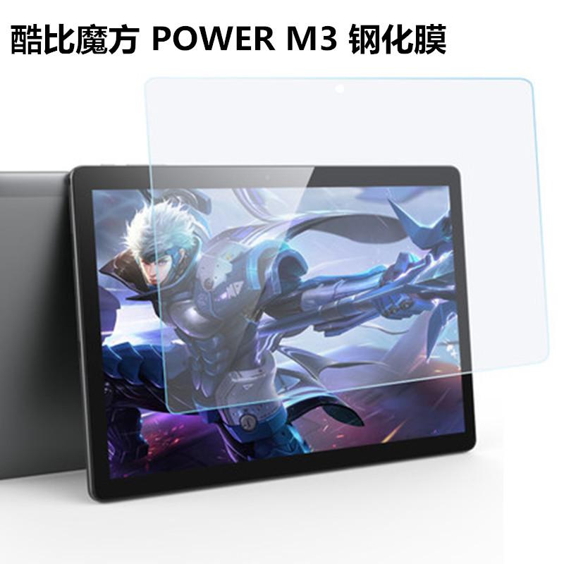 酷比魔方 POWER M3 鋼化貼膜 10.1英寸平板電腦屏貼膜 防爆保護膜