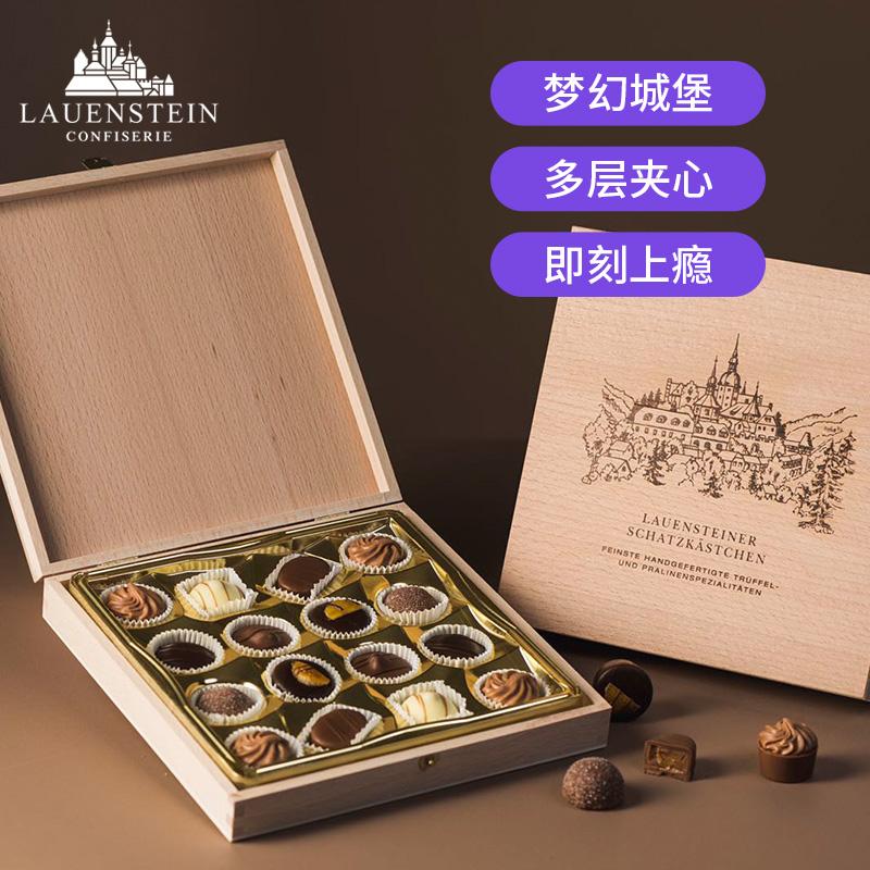 德国LAUENSTEIN进口巧克力礼盒装高级糖果圣诞节送小朋友女生礼物