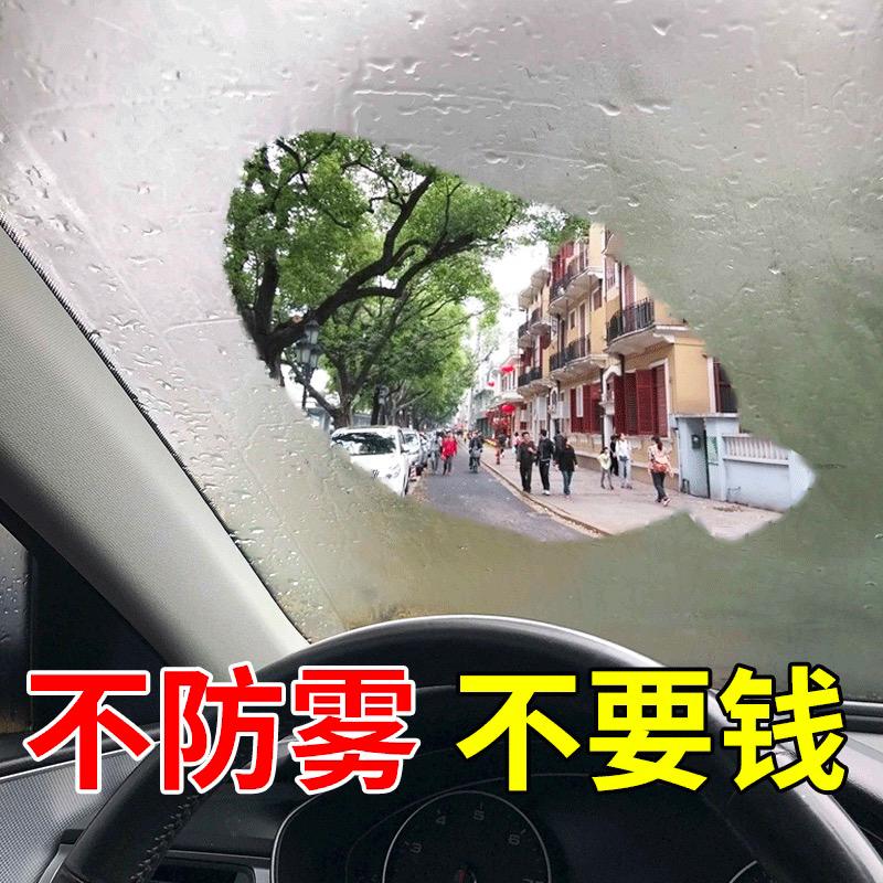 汽车除雾剂挡风玻璃反光镜防雾防雨剂冬天长效防起雾小车用品大全