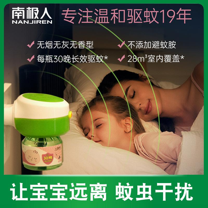电热蚊香液无味婴儿孕妇家用无香液体驱蚊液插电式电蚊器灭蚊液水