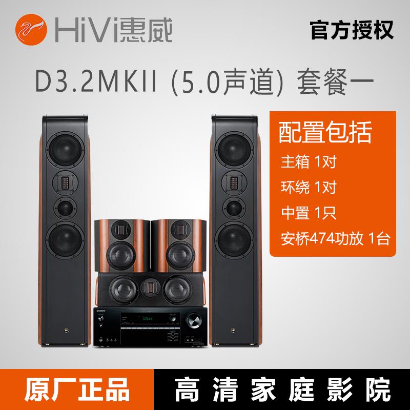 询价优惠 套装 5.1 家用 KTV 家庭影院音箱音响 D3.2MKII 惠威 Hivi
