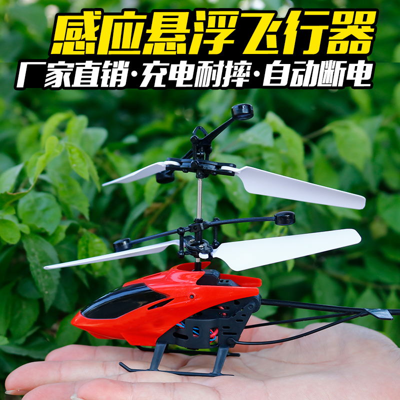 飞机感应飞行器悬浮耐摔充电会飞遥控直升飞机男孩儿童玩具C