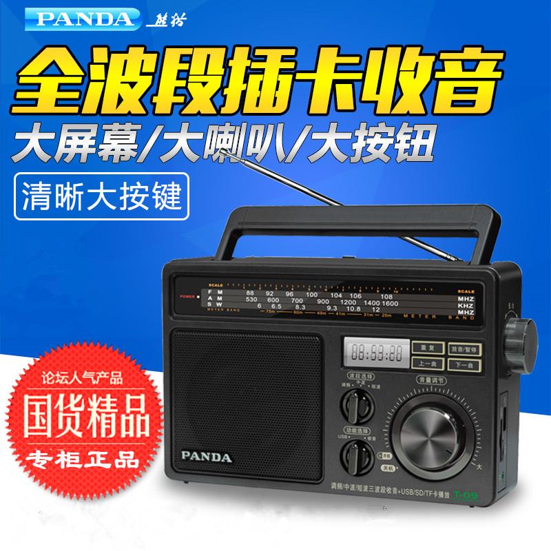 PANDA/熊貓 T-09全波段便捷收音機MP3播放器t09老人插卡音箱正品