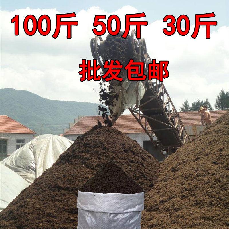 营养土通用型花土清仓家用花卉包邮长白山