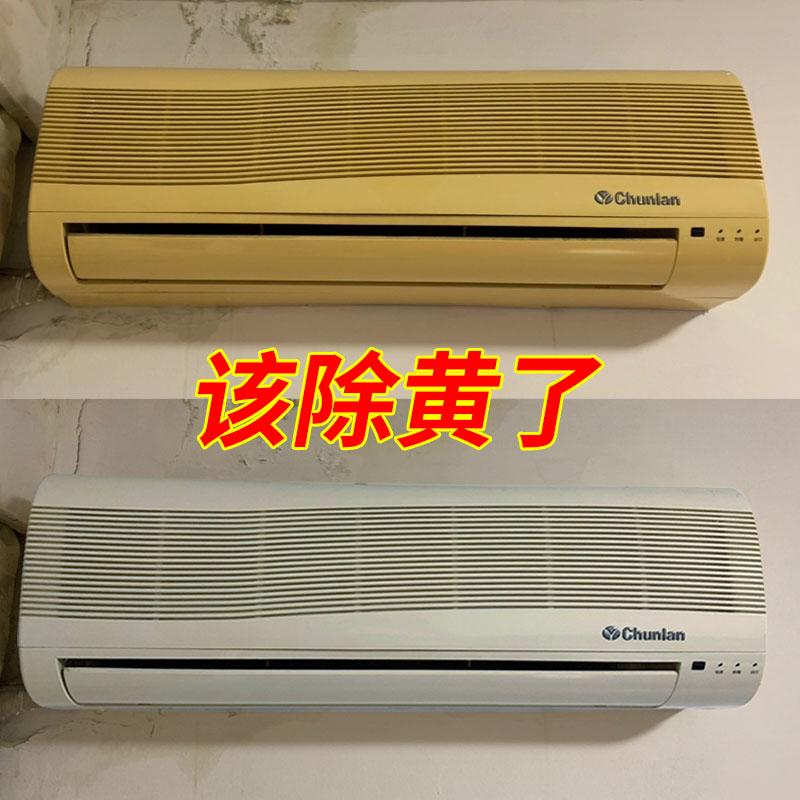 塑料除黄剂空调去黄水旧家电清洗饮水机洗衣机外壳翻新清洁漂白剂