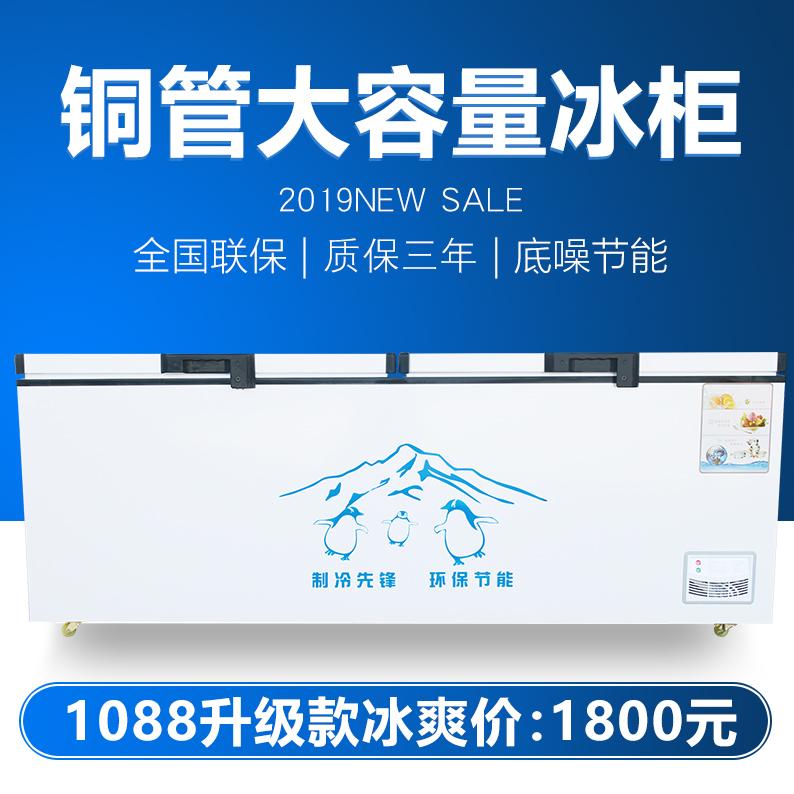 墨香雪冰柜商用大容量冷冻冷藏超大卧式单温双温节能速冻超市冰柜
