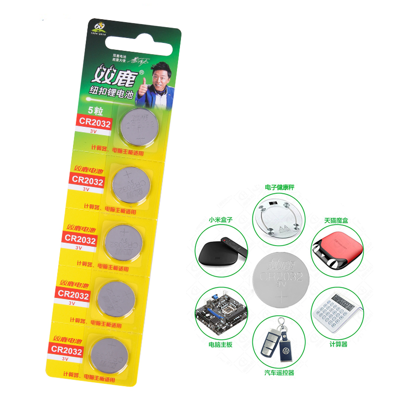 双鹿CR2032纽扣电池3V电子主板电子秤汽车钥匙机顶盒遥控器锂电池