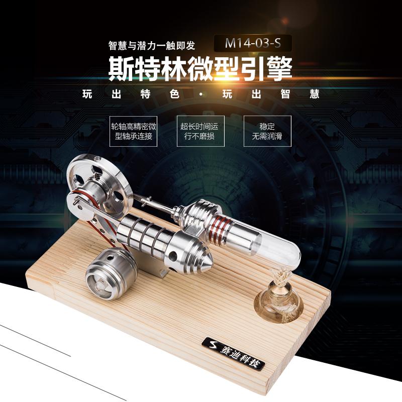 可发动天平款金属气缸斯特林发动机发电机微型迷你外燃机模型双缸