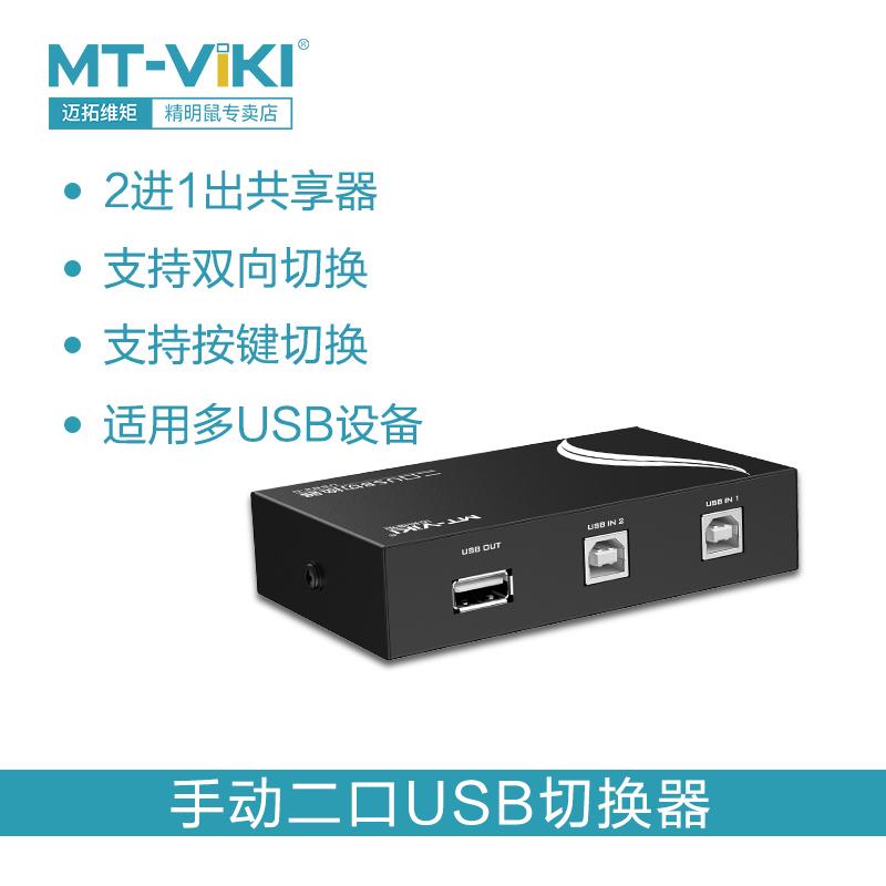 出 1 进 2 双向切换 2 拖 1 切换器打印机共享器 USB 口 2 1A2BCF 迈拓维矩