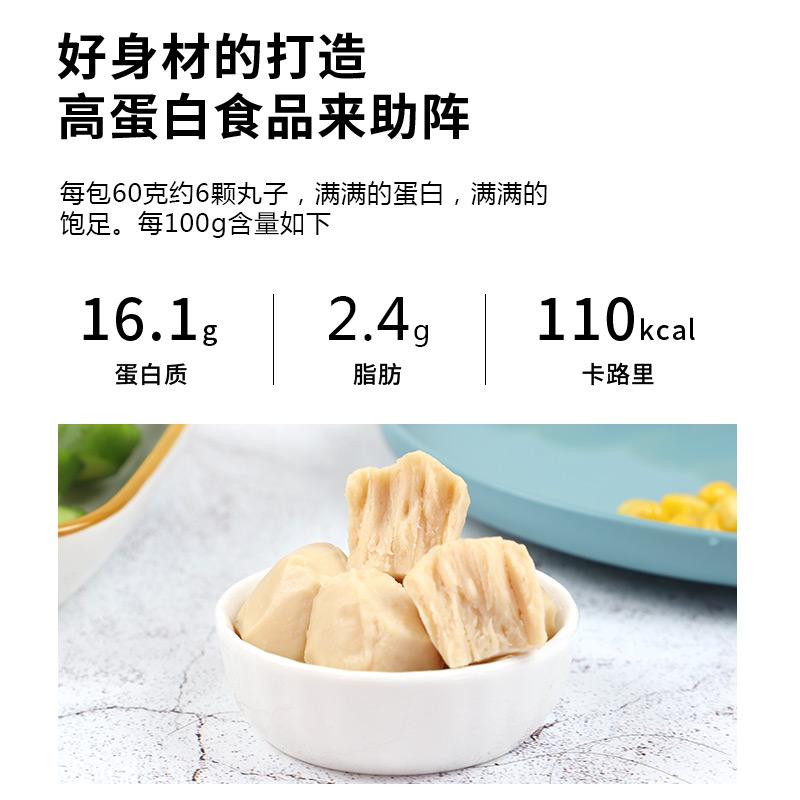 【10袋】2种口味即食代餐低脂鸡胸肉丸