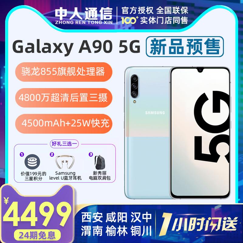 手机 5g 三星最新 A60 手机正品国行 5G 全网通 GA9080 SM A90 Galaxy 三星 Samsung 期免息 12 新品预售 5G