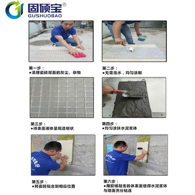 装 5kg 代 5 瓷砖背胶粘结剂玻化砖瓷砖粘结剂厂家直销 固硕宝
