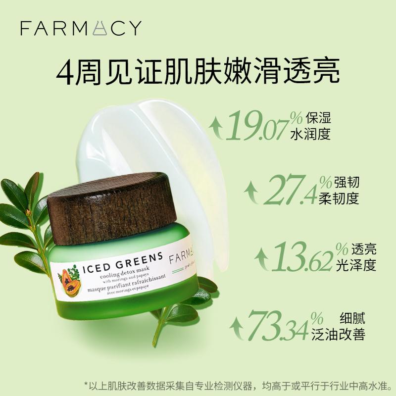 farmacy法沫溪植萃美肌冰感愈颜冰奶绿面膜涂抹式夏日晒后修护 No.3