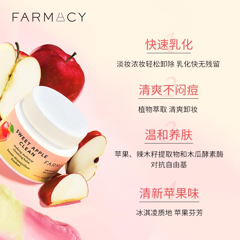 快速乳化新品上市 法沫溪植萃美肌双层苹果卸妆膏  farmacy 100ml