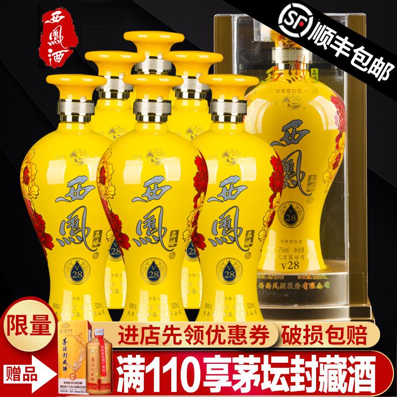 52 度名釀藏品級濃香型國產高度糧食白酒 西鳳酒整箱 瓶 6