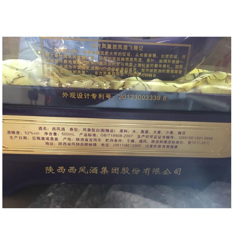 度东方凤凰紫凤东来西凤酒凤香型国产高度白酒 52