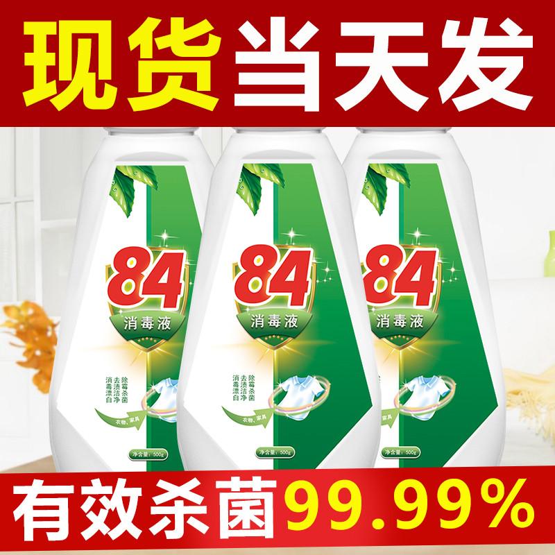 84消毒液家用拖地殺菌除菌漂白衣服含氯非酒精75度家居消毒水500g