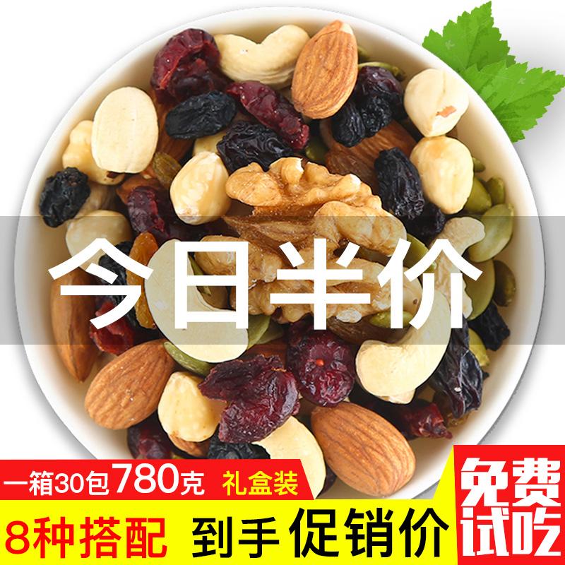 CQZY每日坚果大礼包孕妇儿童款30包混合坚果干果仁零食装礼盒小吃 - 图2