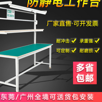 Anti-static single and double-sided workbench repair packing table electronic factory workshop assembly line inspection table worktable