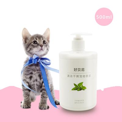 好貝尼貓咪沐浴露貓咪專用洗澡浴液貓沐浴露香波幼貓寵物貓咪用品