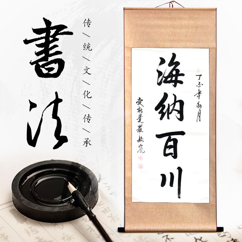 字畫真跡手寫書法掛畫作品客廳書房辦公室卷軸字畫毛筆字厚德載物