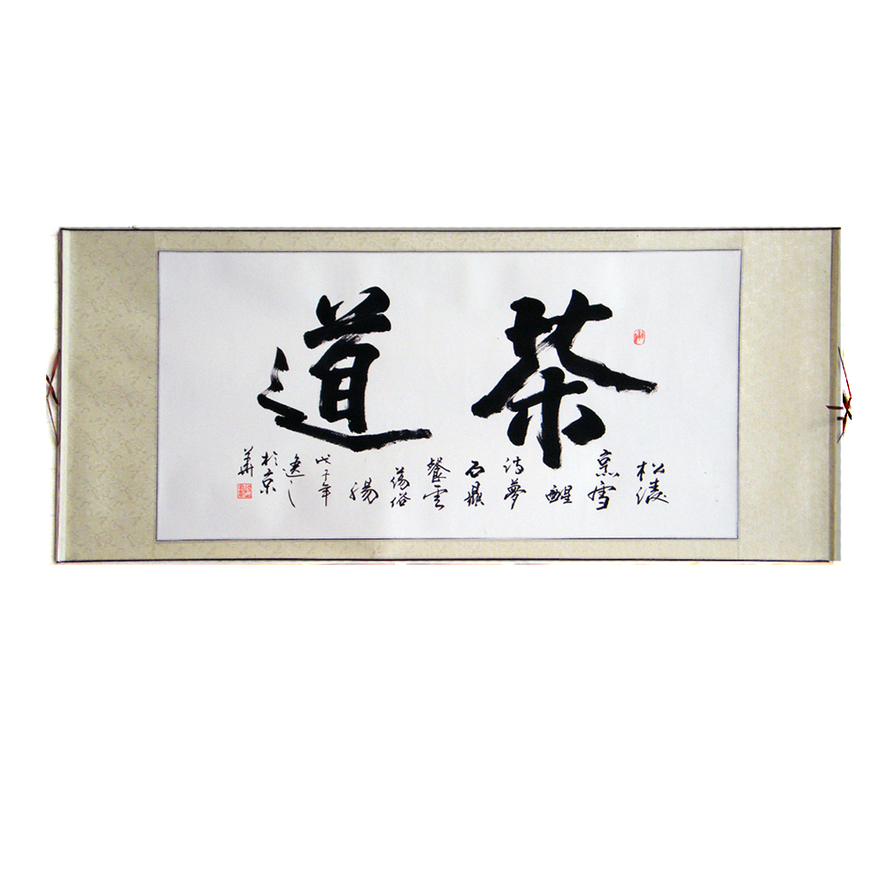 茶室挂画 茶文化装饰画 茶馆茶楼禅意背景墙书房茶道书法字画壁画