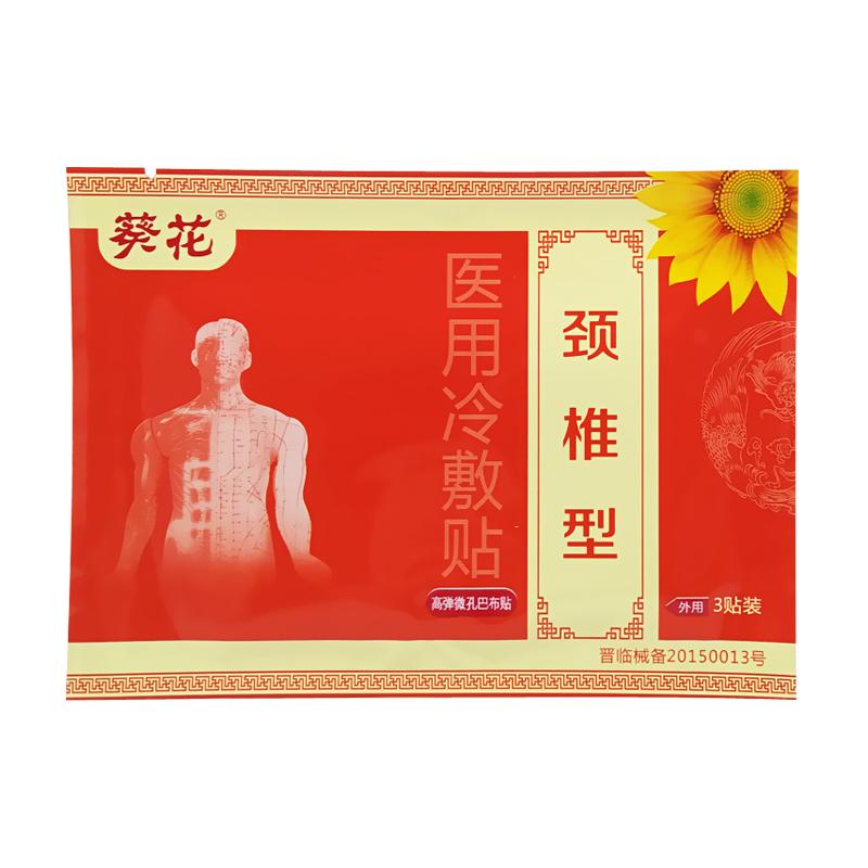 葵花医用冷敷贴颈椎型贴膏肩颈椎腰椎肩周疼痛腰椎盘筋骨疼痛贴