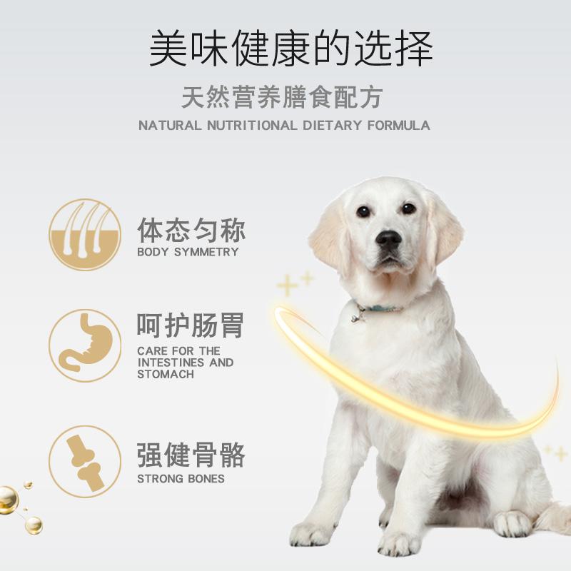 拉布拉多专用狗粮20kg40斤通用型幼犬成犬中大型犬美毛补钙天然优惠券