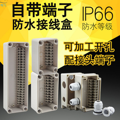 Junction box 6P10P15P outdoor waterproof junction box comes with terminals rainproof and dustproof power distribution box IP66