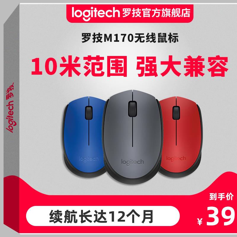 【官方旗艦店】羅技M170無線滑鼠光電筆記本臺式電腦便攜辦公遊戲