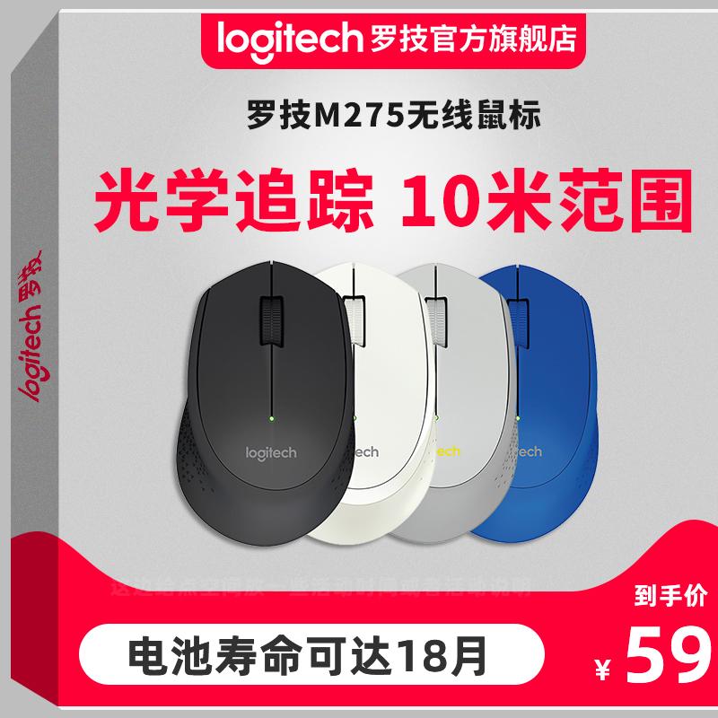 【官方旗艦店】羅技M275無線滑鼠家用辦公遊戲筆記本臺式電腦M280