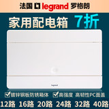 Tcl Legrand home strong electric box concealed circuit breaker set 12/16/20/24 road air switch distribution box