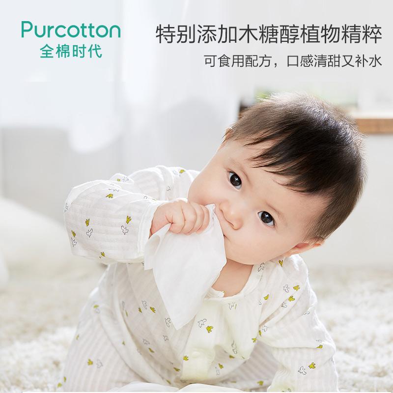 全棉时代 婴儿手口湿巾 宝宝湿纸巾手口专用 婴幼儿湿纸巾小包2提