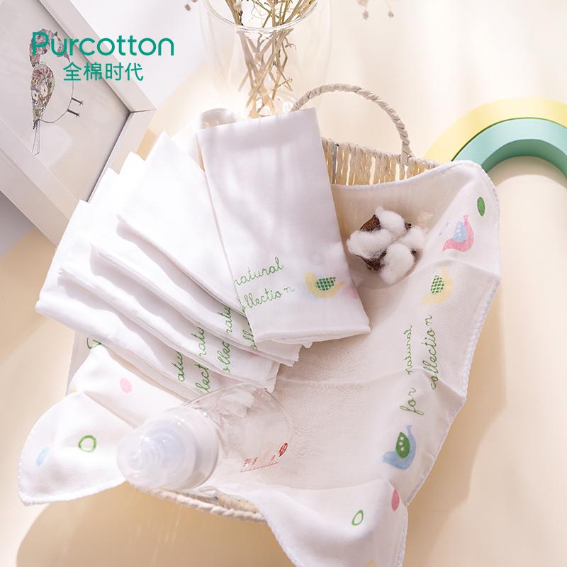 【双11预售】全棉时代婴儿口水巾纯棉洗脸毛巾纱布手帕方巾18条