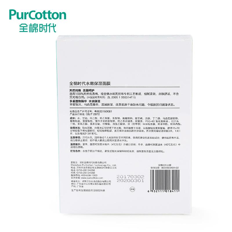 全棉时代 天然水嫩保湿补水面膜 纯棉质天然植物面膜 5片/盒X4盒