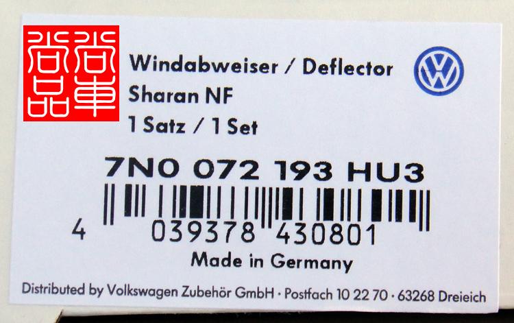 德国大众原装新夏朗专用嵌入式防盗晴雨挡雨眉雨搭votex正品