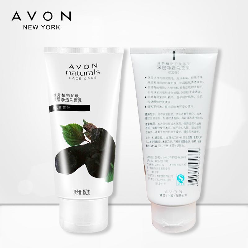 Avon雅芳 深層淨透洗面乳150g 原炭洗顏洗面奶 男女通用深層潔淨