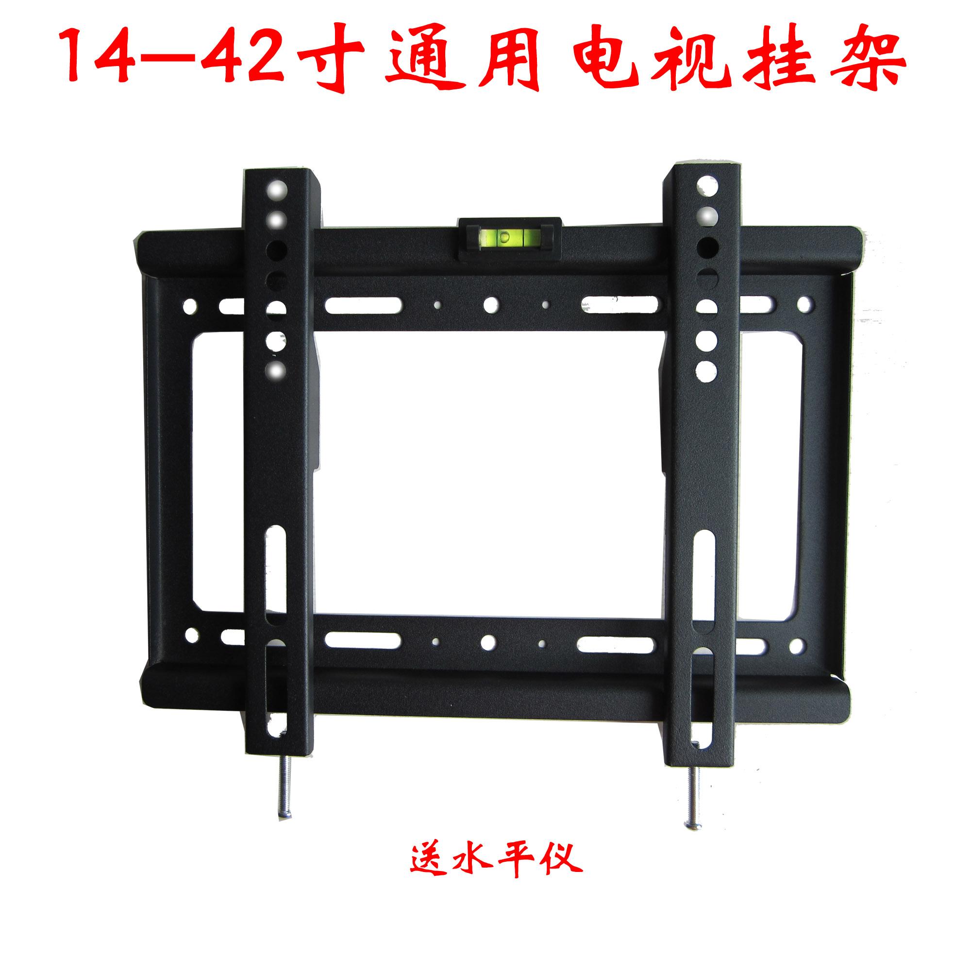 14|32|42|50|55寸 一體整板液晶電視 LCD支架 LED電視壁掛架