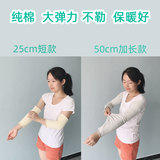 Cotton autumn and winter cold to sleep longer care arm elbow sleeve joints month of men and women home warm arm wrist