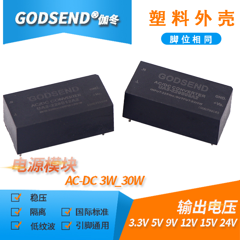 AC-DC隔离电源模块220V转3V5V9V12V15V24V降压模块3W5W10W25W稳压