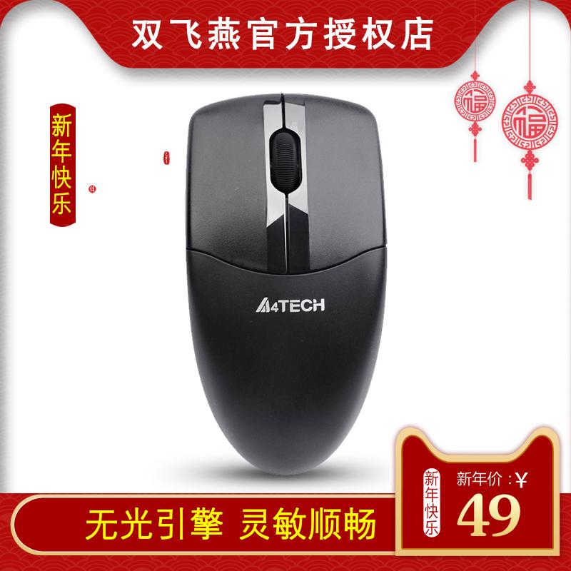 雙飛燕無線滑鼠 G3-220N光電USB筆記本臺式電腦辦公通用舒適滑鼠