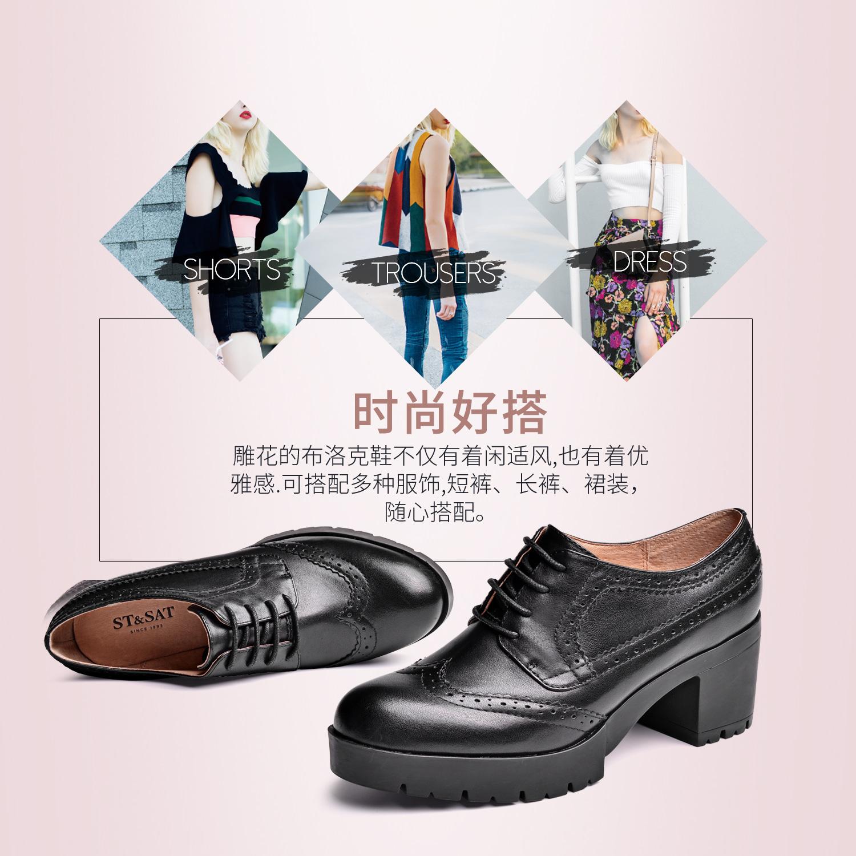 SS83112454 秋季新款牛皮学院风高跟鞋系带单鞋 2018 星期六
