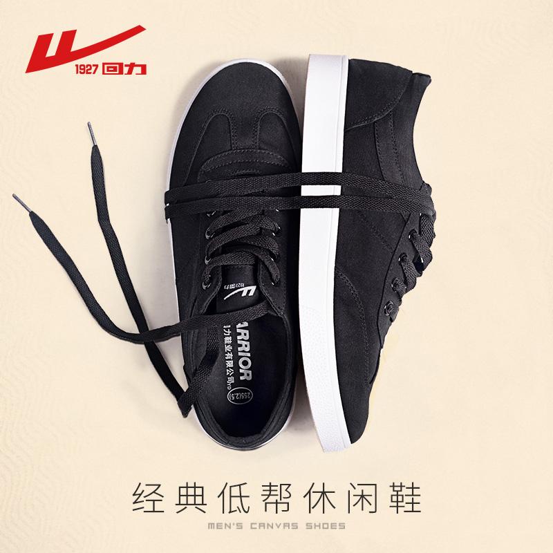 回力帆布鞋男潮流韩版百搭休闲鞋秋季透气小白鞋布鞋学生板鞋子男