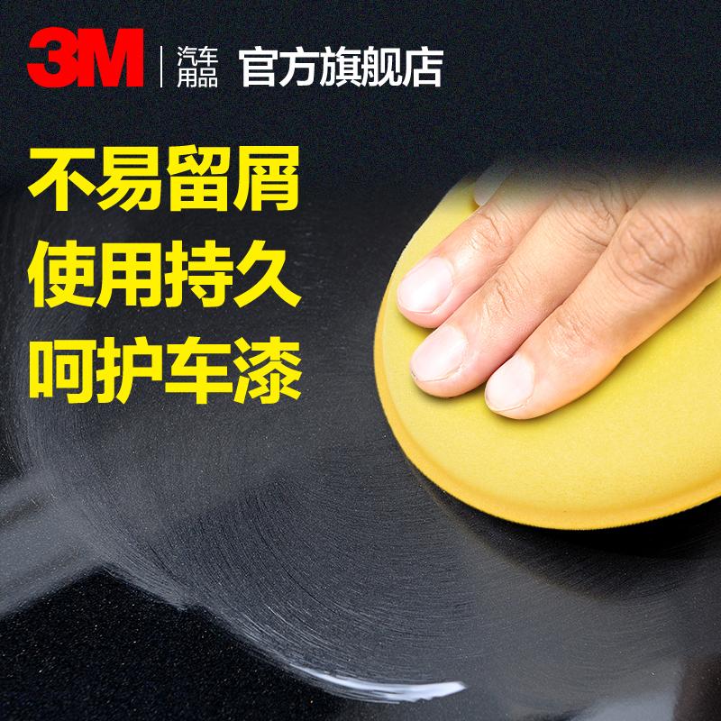 3M 聚氨酯打蜡海绵 打蜡专用 PN39530 汽车打蜡海绵 圆形海绵