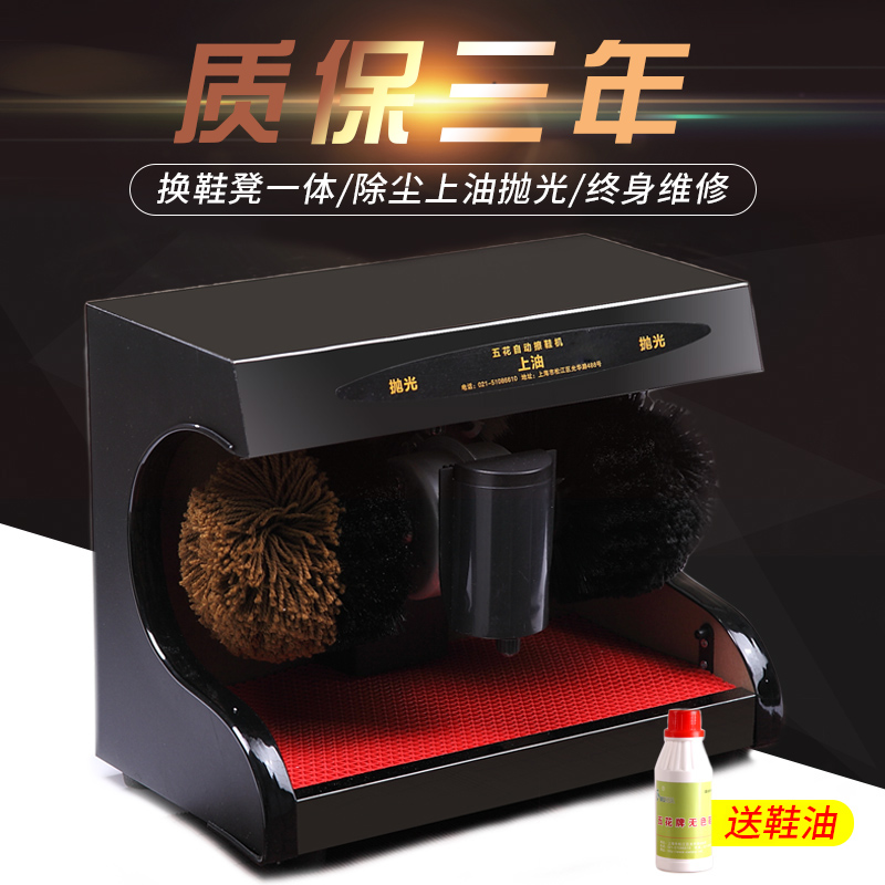 五花擦鞋机全自动感应机擦鞋器自动家用电动刷皮鞋刷鞋机